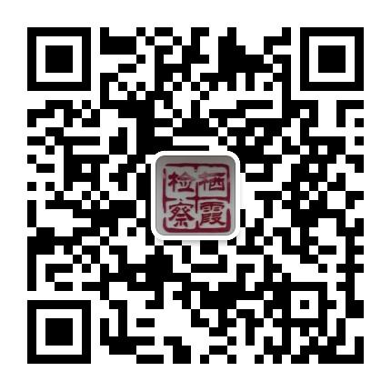 江苏省南京市栖霞区人民检察院微信二维码.jpg